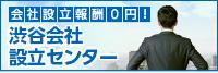 渋谷会社設立センター
