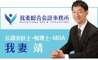 公認会計士・税理士・MBA 我妻 靖